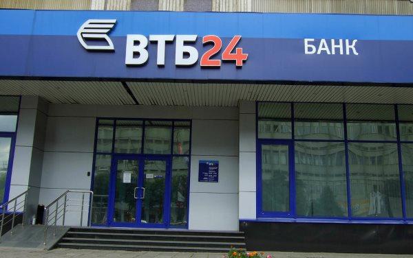 Оформление отсрочки в банке ВТБ 24
