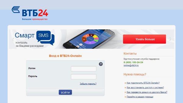 понимаете Как узнать пароль от втб онлайн посадку