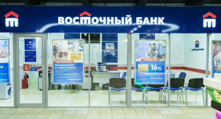 Способы пополнения карты Восточного банка
