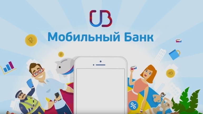 Пополнение карты УБРиР без комиссии