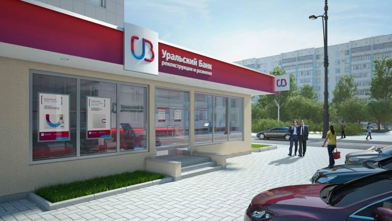 Возврат страховки по кредиту в УБРиР
