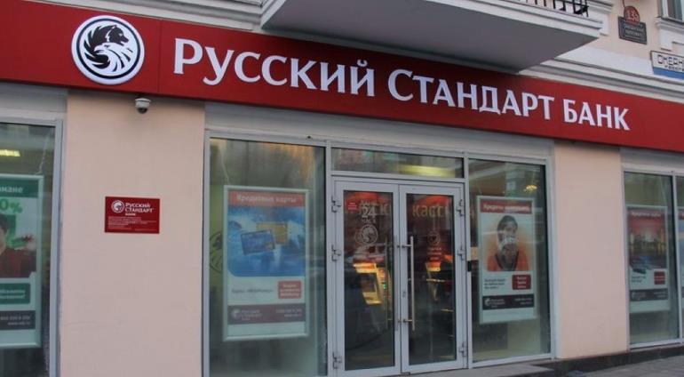 РКО в Русском Стандарте: тарифы и условия