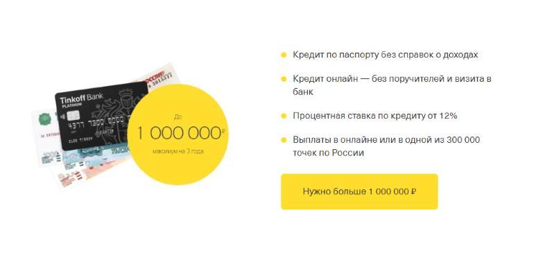 Онлайн заявка на кредит наличными в Тинькофф банке