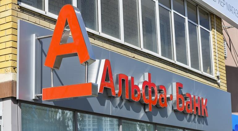 Онлайн заявка на кредит в Альфа банке