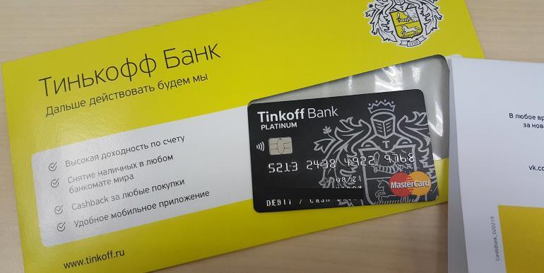 Онлайн заявка на дебетовую карту Тинькофф банка (Тинькофф Блэк)