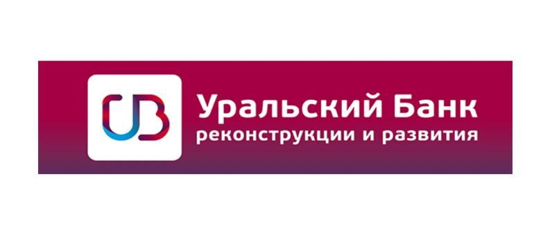 Онлайн заявка на кредит в УБРиР банке