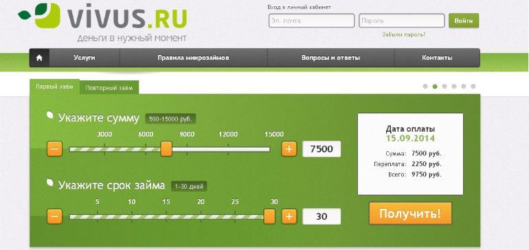 Онлайн заявка на займ в «Вивус»