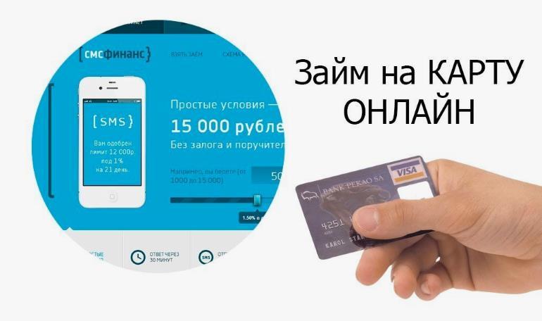 Онлайн заявка в «Смс-Финанс»