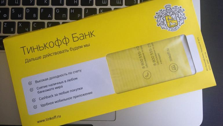 Оформление карты рассрочки в банке Тинькофф