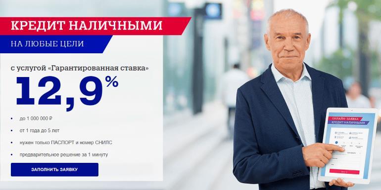 Онлайн заявка на кредит в Почта банк