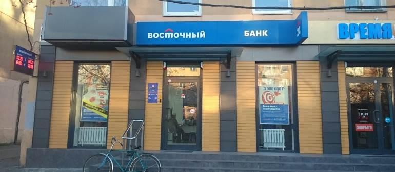 Как оформить кредит для бизнеса в банке Восточный?