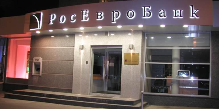 Партнёры банкоматы Росевробанка