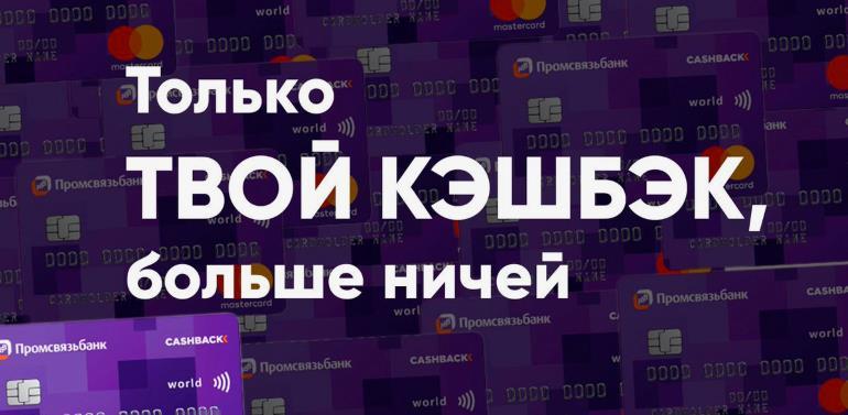 Онлайн заявка на дебетовую карту Промсвязьбанка