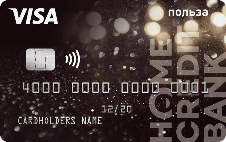 Онлайн заявка на дебетовую карту Хоум Кредит банка