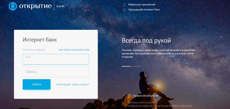 Расчетный счет для ООО в банке Открытие