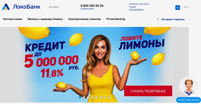 Онлайн заявка на кредит наличными в Локо банке