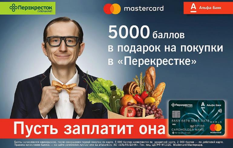 Онлайн заявка на кредитную карту Перекресток от Альфа банка