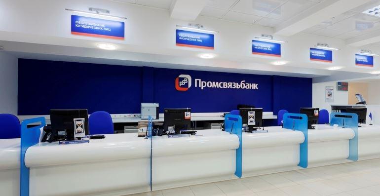 Расчетный счет для ООО в Промсвязьбанке