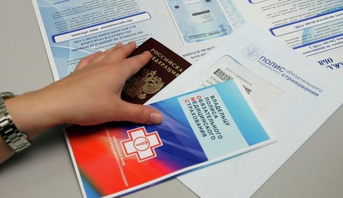 Правила обязательного медицинского страхования