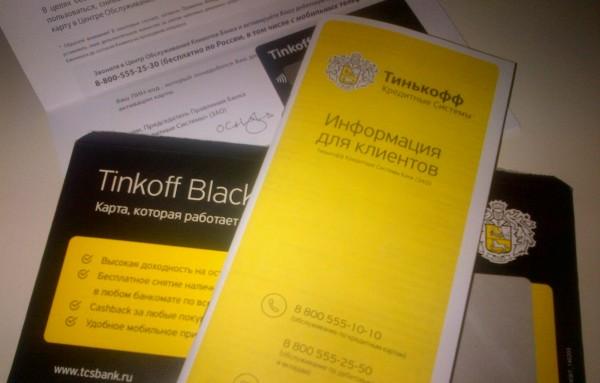 Перевод с карты на карту Тинькофф банка