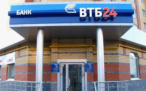 Закрытие кредитной карты ВТБ 24