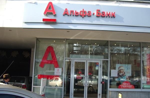 Оформление кредитных каникул в Альфа банка