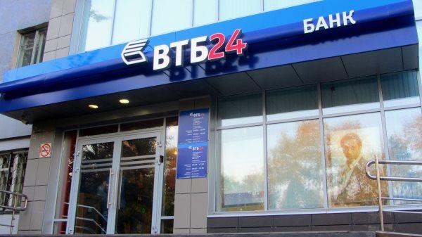 Как провести рефинансирование кредита в ВТБ 24?