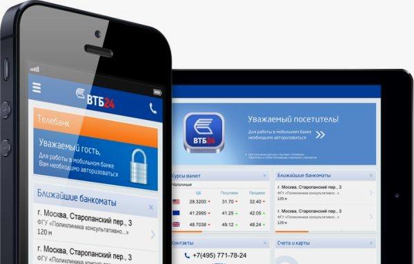 Подключение интернет банка в ВТБ 24