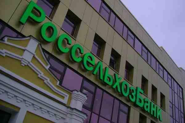 Проводим рефинансирование ипотеки в Россельхозбанке - основные моменты
