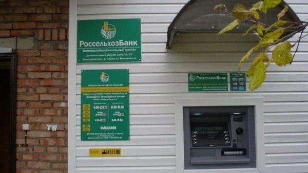 Россельхозбанк - партнёры банкоматы без комиссии