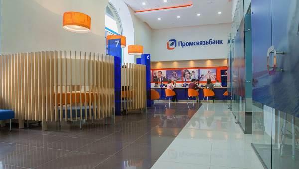 Партнёры банкоматы Промсвязьбанка