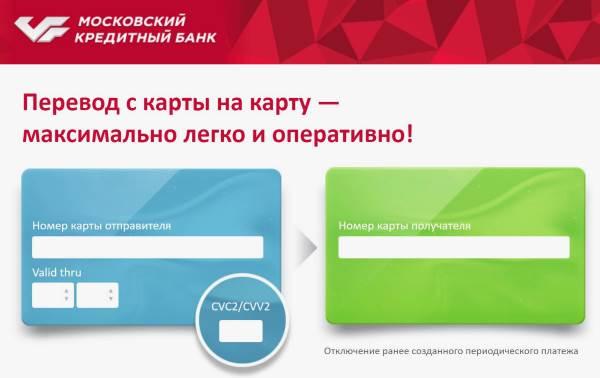 Перевод денег с карты на карту в МКБ