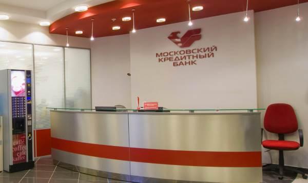 Процедура рефинансирования кредитов в МКБ банке