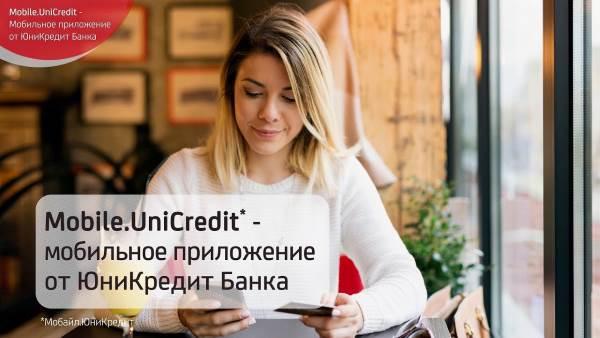 Перевод с карты Юникредит банка на карту Сбербанка
