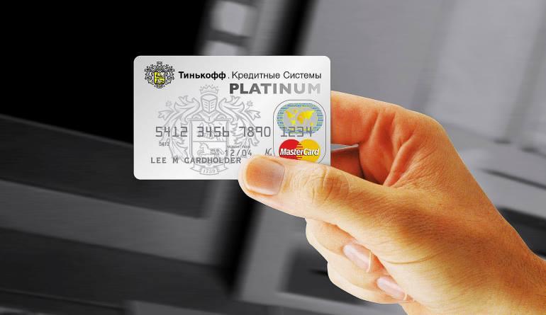 Как отказаться от кредитной карты Тинькофф?