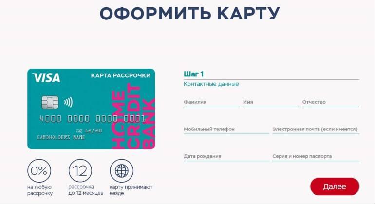 Пополнение дебетовой карты Хоум кредит банка