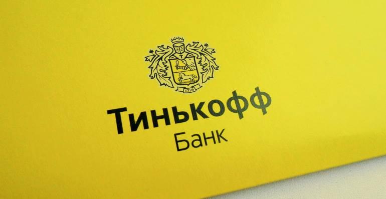 Как оформить кредитные каникулы по карте Тинькофф банка?