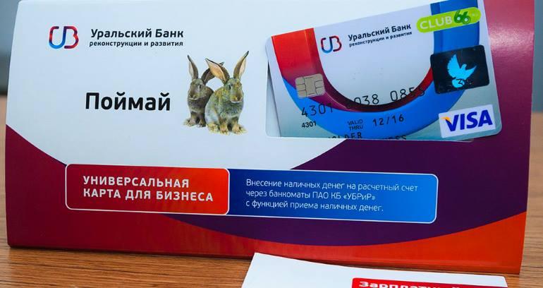 Какие документы понадобятся для Рефинансирования в УБРиР