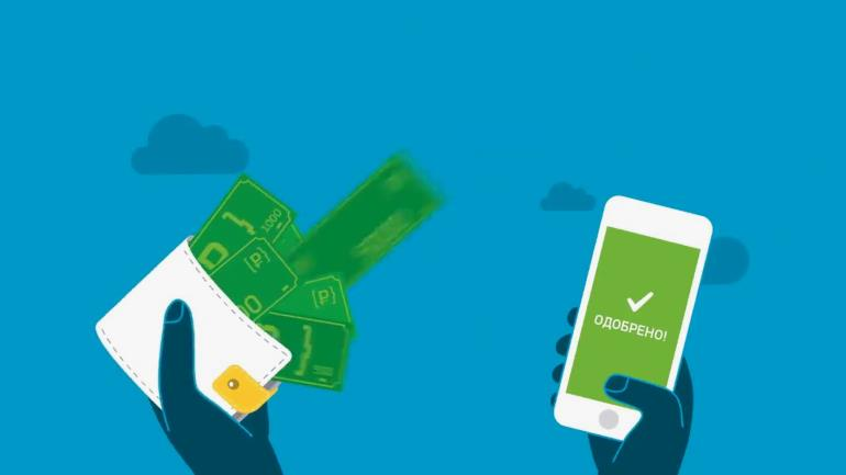Онлайн заявка на кредит в ОТП банке
