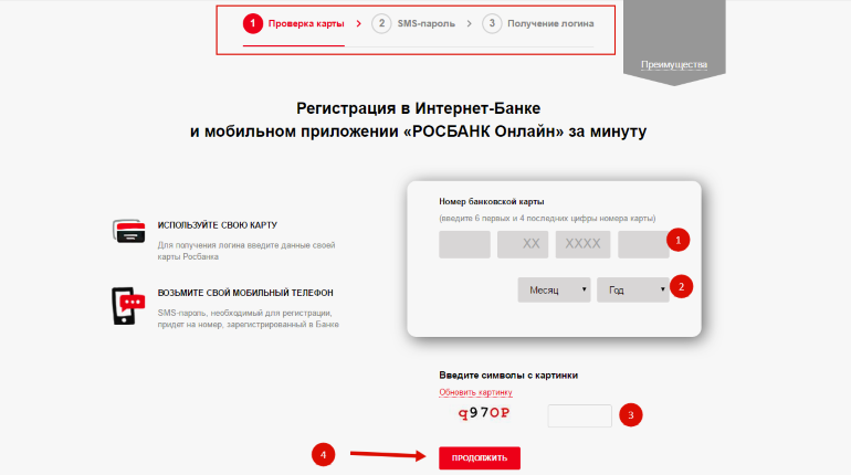 Перевод денег с карты Росбанка на карту Сбербанка
