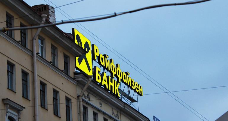 Онлайн заявка на кредит наличными в Райффайзенбанке