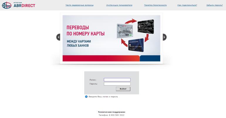 Перевод денег с карты на карты в банке Россия