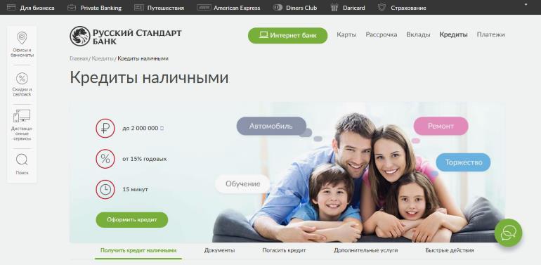Онлайн заявка на кредит в банк Русский Стандарт