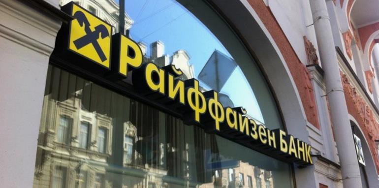 Кредитные каникулы в Райффайзенбанке: условия и процентная ставка
