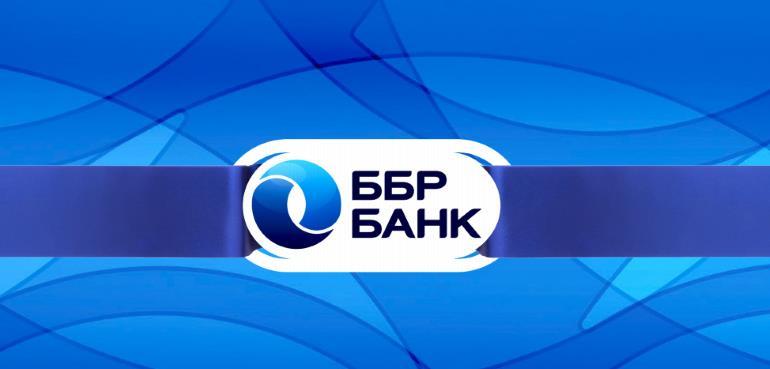Расчетный счет в ББР банке
