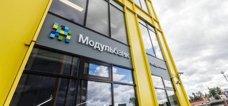 Банкоматы партнёры Модульбанка
