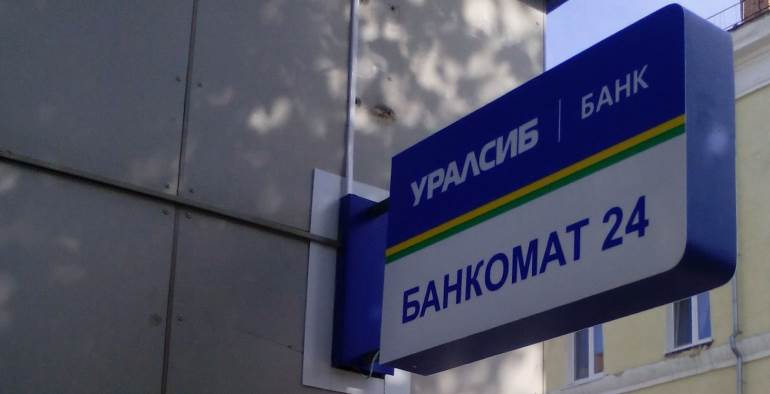 Банкоматы партнёры Уралсиба