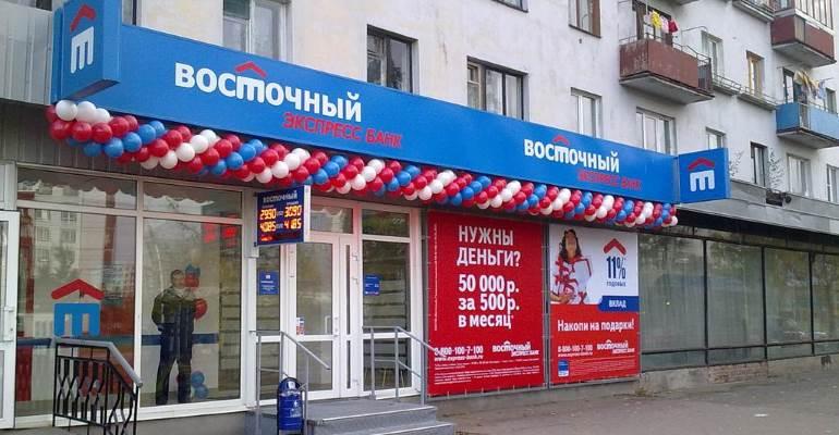 Кредит под залог авто в Восточном банке