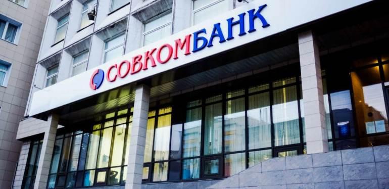 Требования для кредита в Совкомбанке
