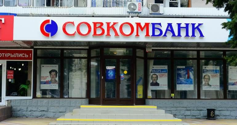 Партнёры банкоматы Совкомбанка